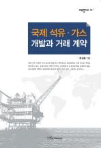 국제 석유 가스 개발과 거래 계약
