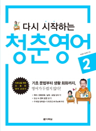 다시 시작하는 청춘 영어. 2