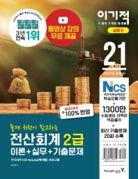 이기적 전산회계 2급 이론+실무+기출문제(2021)