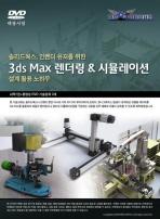솔리드웍스 인벤터 유저를 위한 3DS MAX 렌더링 & 시뮬레이션 설계 활용 노하우