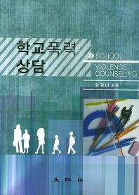 학교폭력 상담
