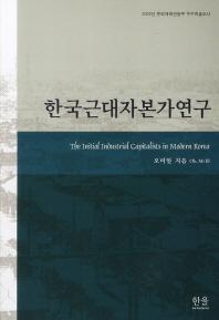 한국근대자본가연구