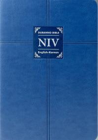 두란노NIV영한성경(네이비)(개역개정)(소)(단본)(색인)