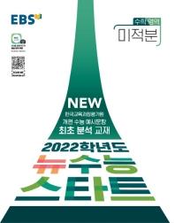 EBS 뉴수능 스타트 고등 수학영역 미적분(2020)(2022 수능대비)