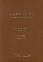 농업총조사보고서 6(충청남도) (2005)
