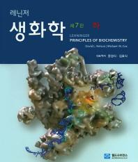 레닌저 생화학(하)