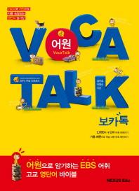 VOCA TALK 보카톡