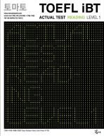 토마토 TOEFL IBT ACTUAL TEST READING. LEVEL 1(CD 1장 포함)(토마토 TOEFL iBT)