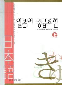 일본어 중급표현(상)