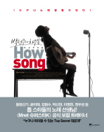 HOW SONG