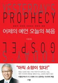어제의 예언, 오늘의 복음