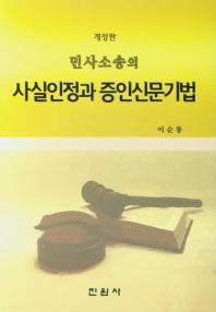 민사소송의 사실인정과 증인신문기법