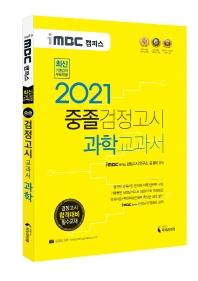 iMBC 캠퍼스 과학 중졸 검정고시 교과서(2021)