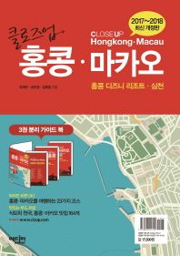 클로즈업 홍콩 마카오(2017~2018)