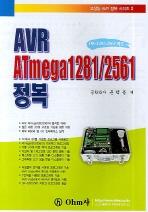 AVR ATMEGA 1281/2561 정복
