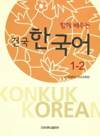 함께 배우는 건국 한국어1-2