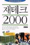 재테크 2000