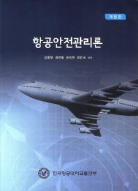 항공안전관리론
