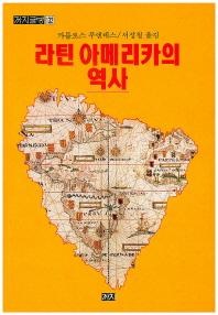 라틴 아메리카의 역사