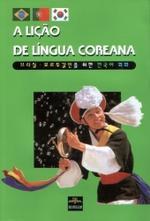 브라질 포르투갈인을 위한 한국어회화