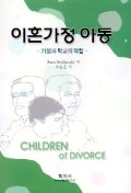 이혼가정아동