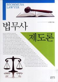 법무사 제도론
