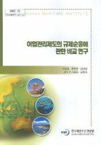 어업관리제도의 규제순응에 관한 비교 연구
