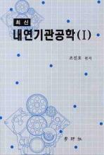 내연기관공학. 1(최신)