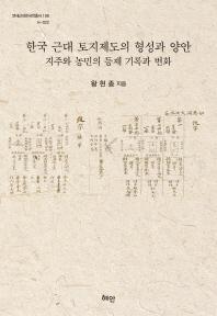 한국 근대 토지제도의 형성과 양안