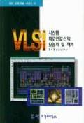 VLSI 시스템회로연결선의 모형화 및 해석(IDEC 10)
