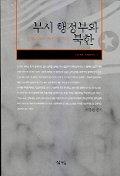 부시 행정부와 북한
