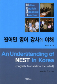 원어민 영어 강사의 이해