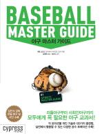 야구 마스터 가이드