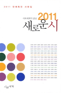 시와세계가 읽은 2011 새로운시