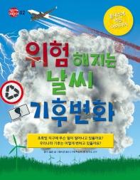 위험해지는 날씨 기후변화
