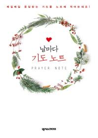 날마다 기도 노트(Prayer Note)(리스)
