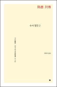 수서 열전. 2