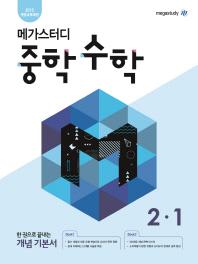 메가스터디 중학 수학 중2-1(2020)