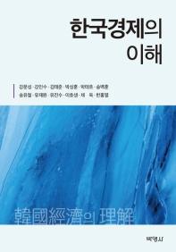 한국경제의 이해