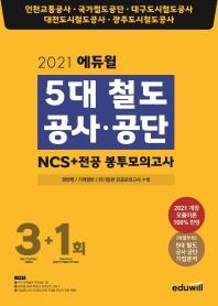 에듀윌 5대 철도공사 공단 NCS+전공 봉투모의고사 3+1회(2021)