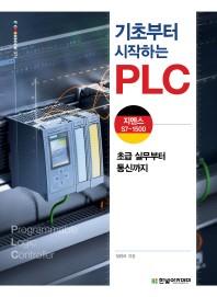 기초부터 시작하는 PLC: 지멘스 S7-1500