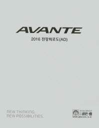 Avante 전장회로도(AD)(2016)