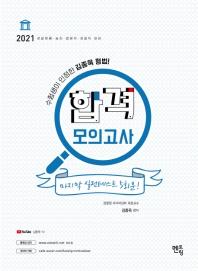 김종욱 형법 합격모의고사(2021)
