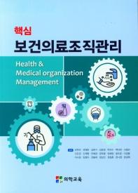 핵심 보건의료조직관리