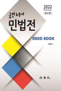 2022 공인노무사 민법전 Hand Book