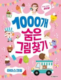 1000개 숨은그림찾기: 아이스크림