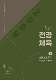ZOOM 권은성 전공체육. 1: 스포츠교육학 측정통계평가(2022)