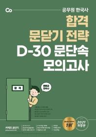 문동균 한국사 D-30 문단속 모의고사(2021)