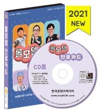 롤모델 진로카드(2021)(CD)