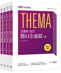 2022 조충환·양건 객관식 테마 형사소송법